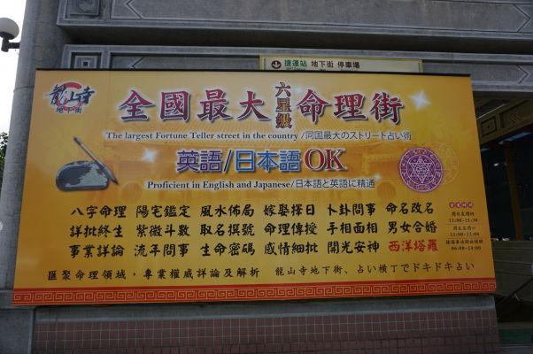 Reklama na najlepšiu vešticu v Tchaj-peji - kde inde, než priamo pred chrámom Longšan - tomu sa povie cielený marketing