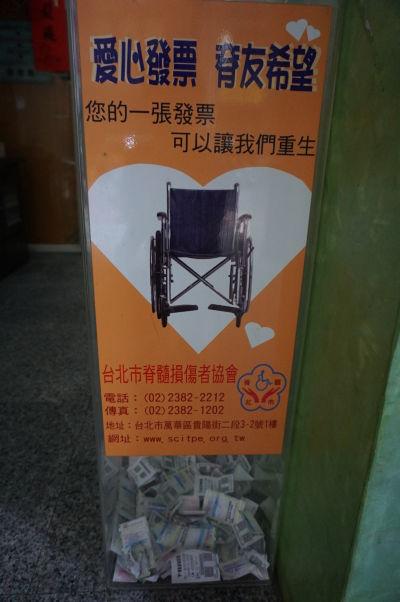 Box s príspevkami na charitu v Tchaj-peji - väčšinu príspevkov tvoria zlosovateľné účtenky