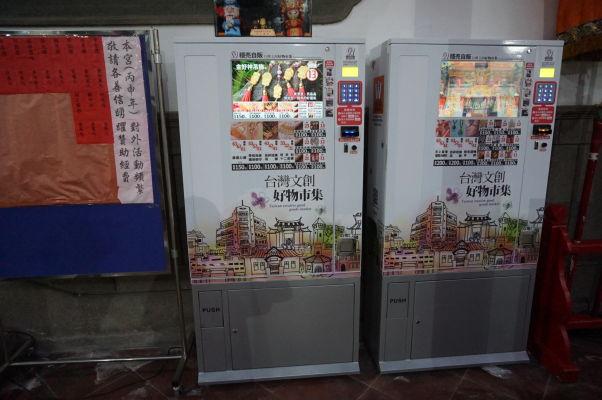 Veľký chrám Mazu v Tchaj-nane - automaty nemôžu chýbať ani tu