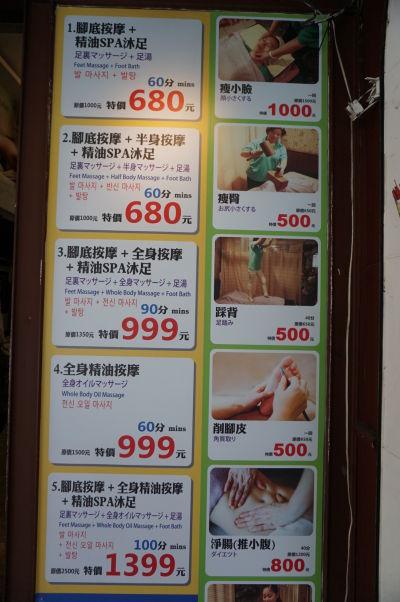 Na ulici Dihua v Tchaj-peji si môžete dopriať i masáž - aj keď peni na druhej fotke skôr vyzerá, ako keby vrážala osikový kôl do srdca upíra