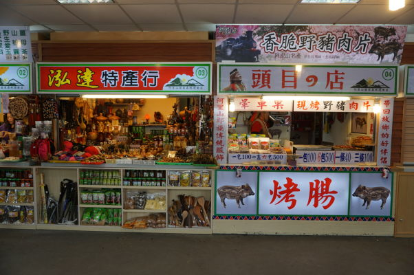 Obchodíky a stánky oproti chrámu Shouzhen v Ališane