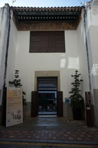 Vstup do Mandarínovho domu v Macau