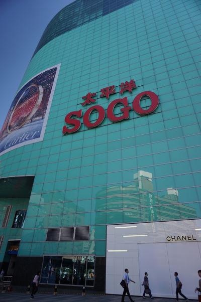 Nákupné centrum SOGO v Tchaj-peji
