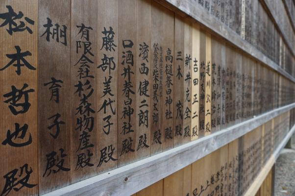 Doštičky s nápismi vo svätyni Kasuga Taiša v Nare