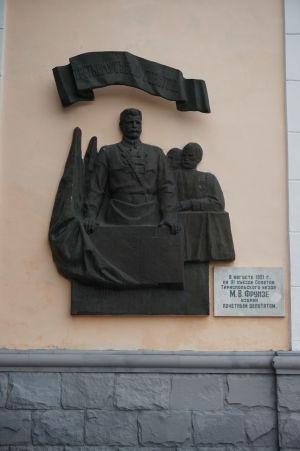 Pomník boľševickému hrdinovi Michailovi Frunzemu