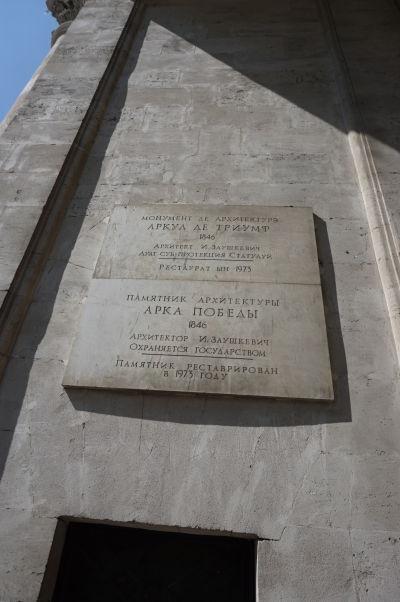 Víťazný oblúk v Kišiňove - pamätná tabuľa pripomínajúca architekta a rekonštrukcie
